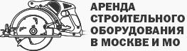 Прокат строительного инструмента и оборудования в Москве и М.О.